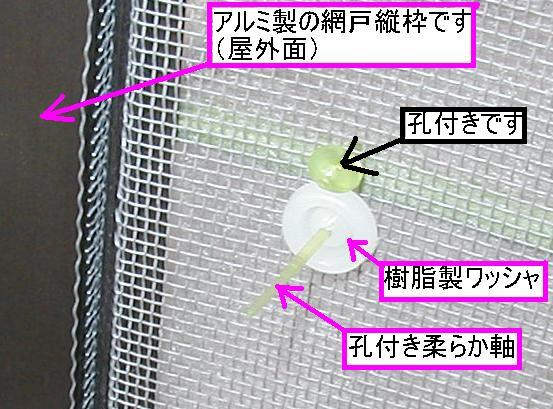 180度近く曲げて固定可能な網目用止具