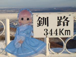 釧路はすぐそこ?