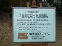 笹倉鉄平版画館