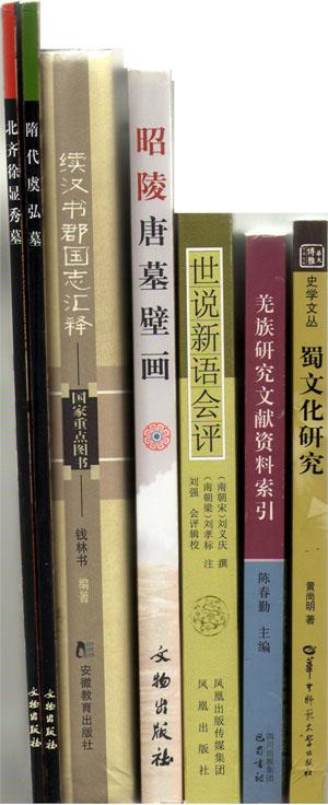 中国書台湾