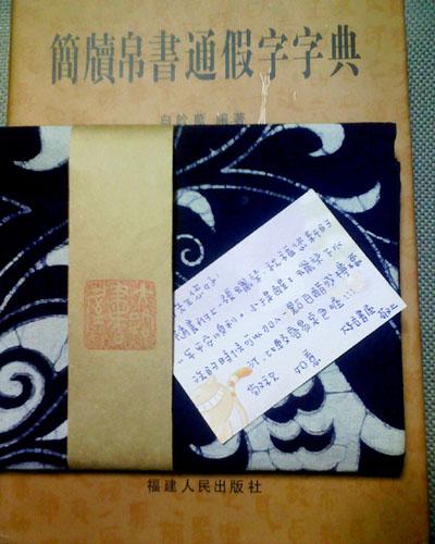 台湾からの中国書