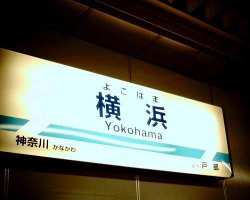 ヨコハマエキ