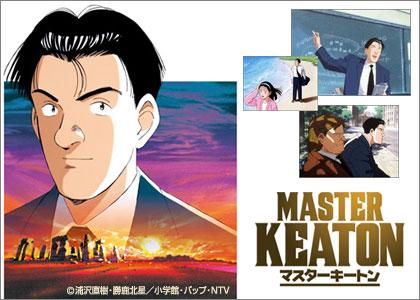 マスターキートン Master Keaton