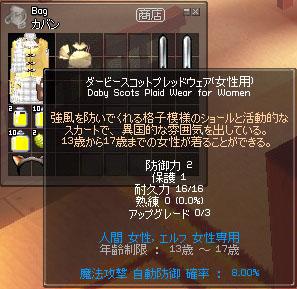 mabinogi_2007_10_29_011.jpg