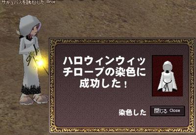 mabinogi_2007_11_01_027.jpg