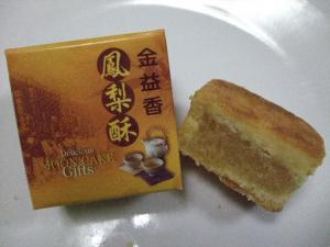パイナップルケーキ2
