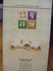 韓国菓子1