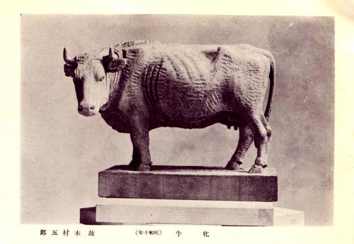 木村五郎遺作の「牛」