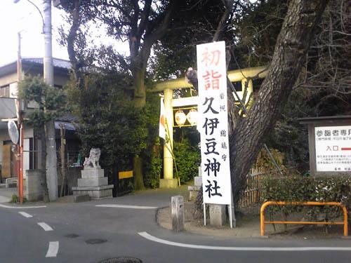 久伊豆神社 in クマ