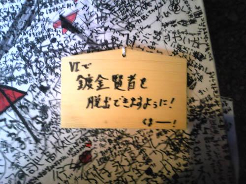 一応願掛け・・・くいずじんじゃだし…(違う!!