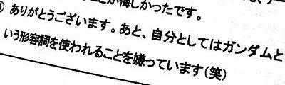 飯田さんの本音