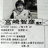 200803大学選抜特集ー2