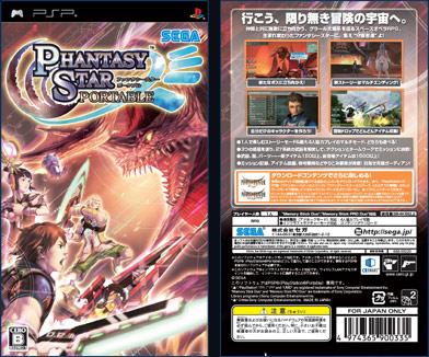 PSP ファンタシースターポータブル