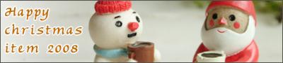 雑貨屋ショップ・サニースタイルのクリスマス