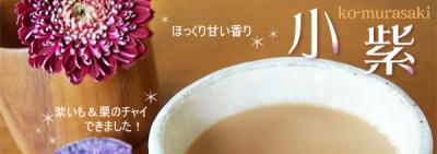 komurasaki08-1.jpg