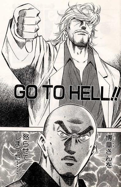 博章さんも怒った