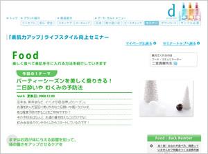 dプログラム セミナー