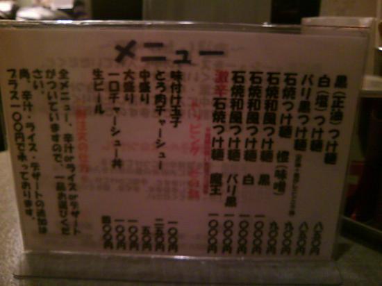 つけ麺岡崎