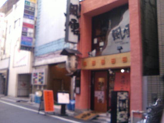 風雲 東口店