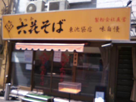 六文そば 東池袋店