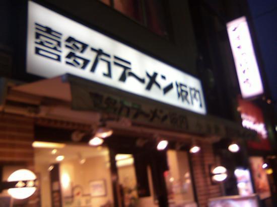 小法師 大塚店