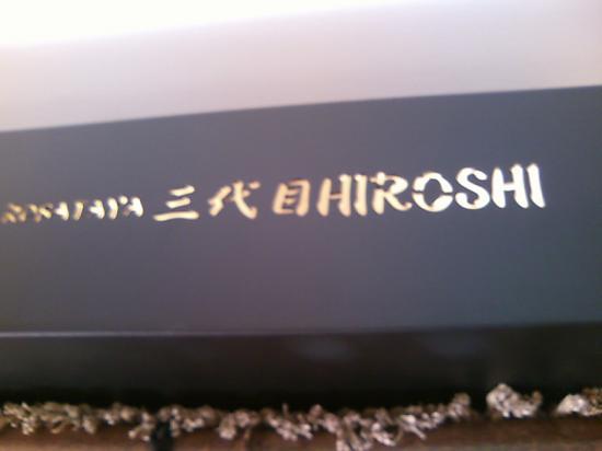 三代目HIROSHI
