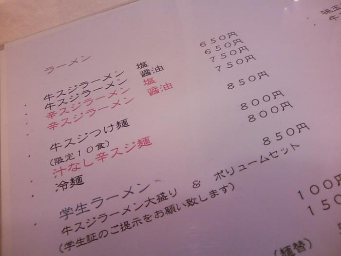 ラー麺ハンリュウ 松本店