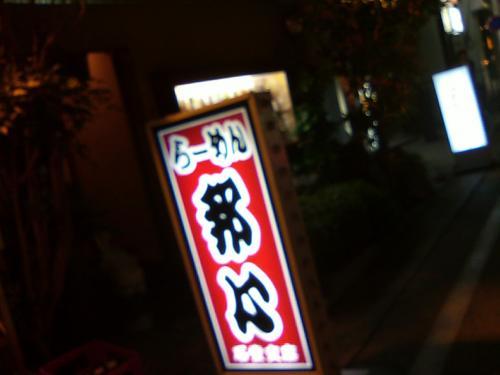 邦心らーめん松本駅前店