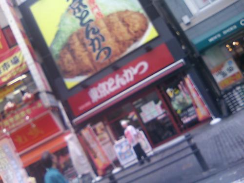 東京とんかつ