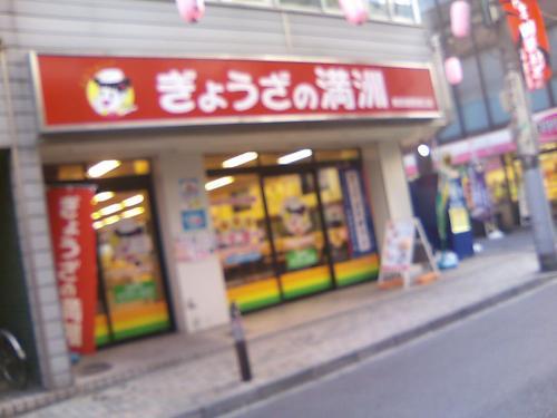 ぎょうざの満州 東武練馬南口店