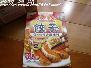 Cook Do®餃子用 具の味付け調味料