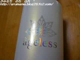 アージュレス フェイスアップセラム&リフトエッセンス化粧水