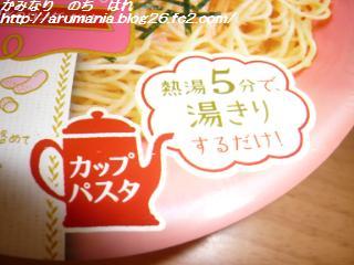 デュラムおばさんのたらこスパゲッティ/デュラムおばさんのカルボナーラ フェットチーネ 各2個計4個セット