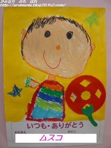 ムスコ画 お母さんの絵