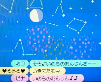 IN ♪ノジェこ♪村1
