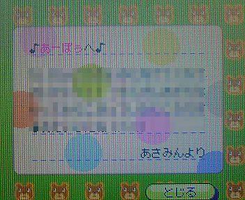 fromあさみん