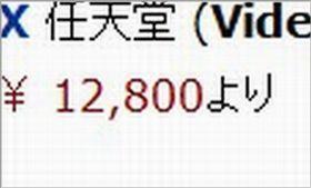 12800円!??