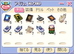 草摘み箱190