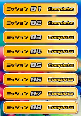 ミッションチャンレンジ8