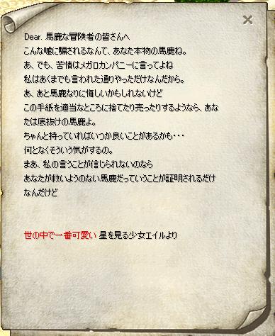 エイルの手紙2