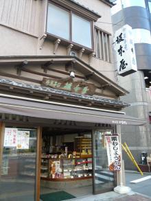 sakamotoya1.jpg