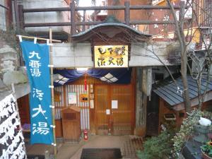 shibuonsen2.jpg