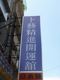taiwanuranai1.jpg