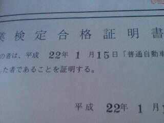 20100117081113.jpg