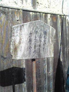 chikaraishi.jpg