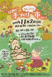 flyer2008omote-s.jpg