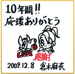 10th-message.jpg