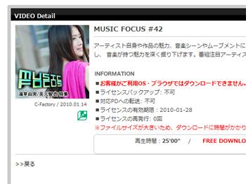music_focus42.jpg