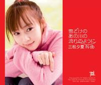 yuki_doke.jpg