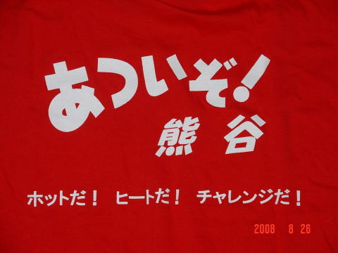 200826・あついぞ熊谷2
